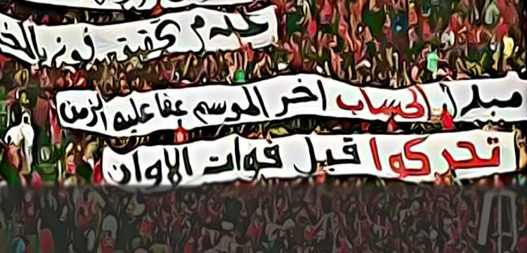 لافتة سابقة لجمهور الأهلي تطالب بالتغيير