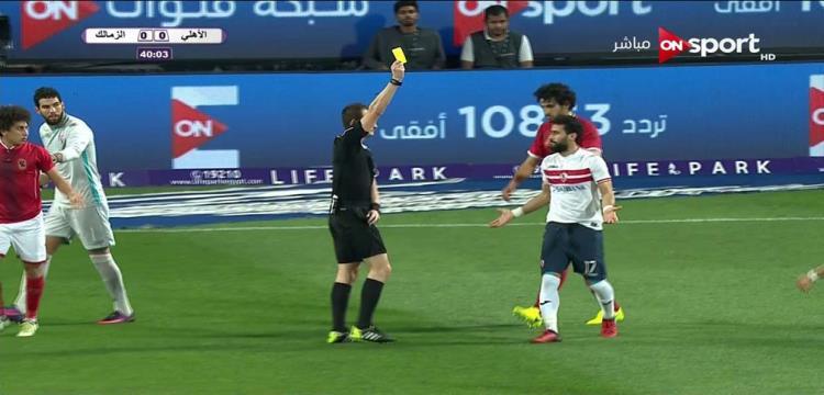 البطاقة الصفراء لباسم مرسي