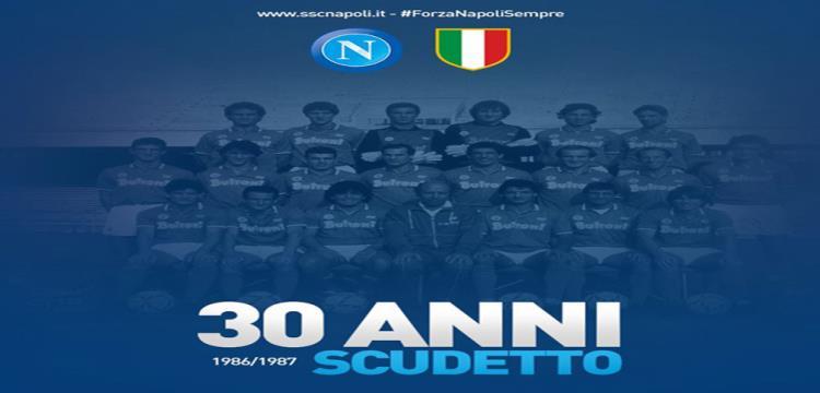 صورة من صفحة نابولي على تويتر