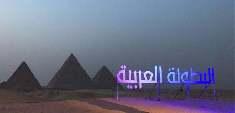 البطولة العربية تقام في مصر بعد غياب