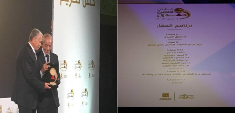 حفل تكريم حسن حمدي