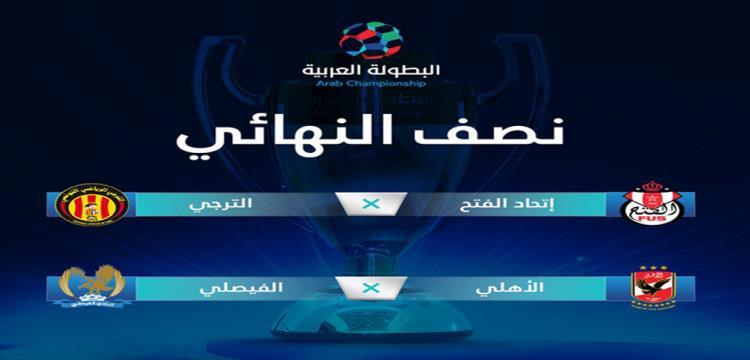 نصف نهائي البطولة العربية