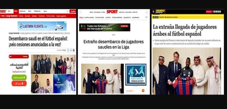 وسائل الإعلام الإسبانية تتعجب من انتقال تسعة لاعبين سعوديين إلى الليجا