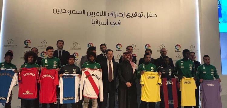 احتراف 9 لاعبين من السعودية في اسبانيا