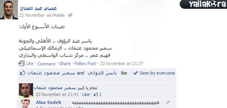 """فوتو كوميدي .. حكام الدورى المصرى على """"الفيس بوك"""""""