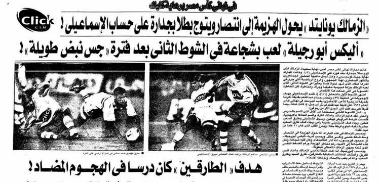 الزمالك 1999 كأس مصر 99