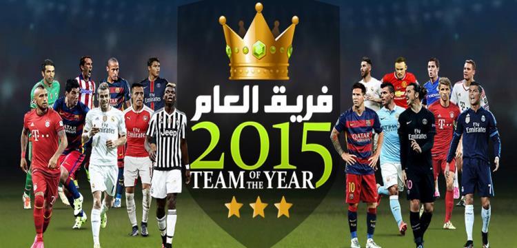 فريق العام، فريق عام 2015، 2015