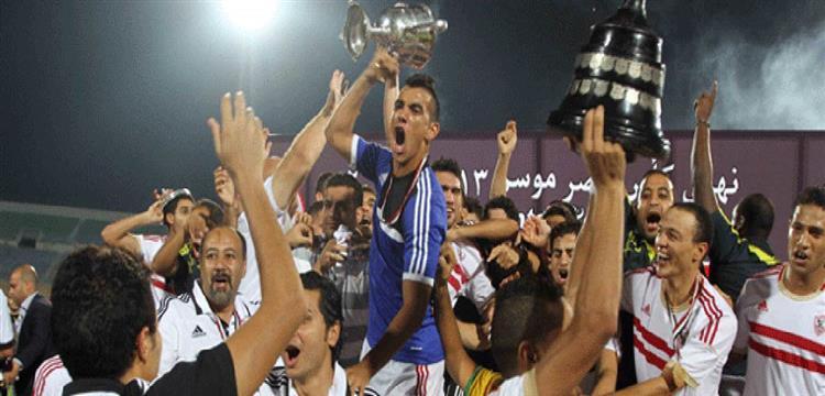 الزمالك حامل لقب كأس مصر