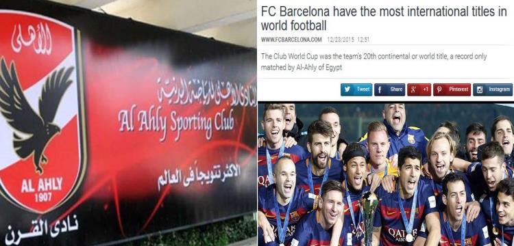 تقرير.. حقيقة الجدل حول معادلة برشلونة لبطولات الأهلي القارية