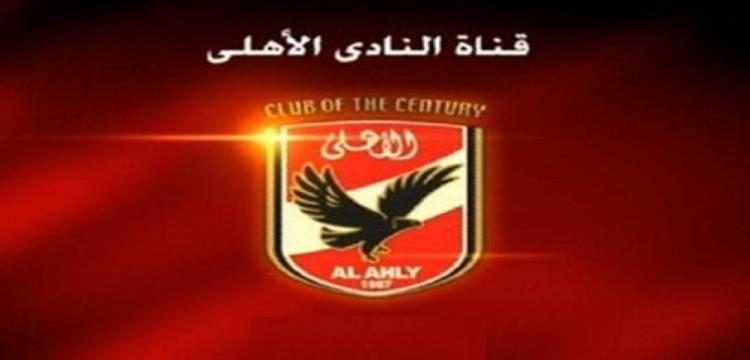 متحدث الأهلي: قناة النادي لا تعبر عن مواقفنا الرسمية في الوقت الراهن