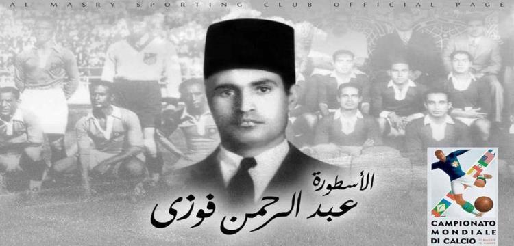 عبدالرحمن فوزي