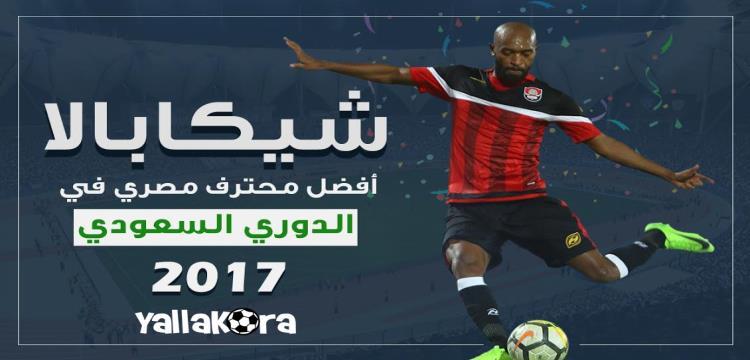 شيكابالا أفضل لاعب مصري في السعودي