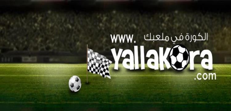 يلا كورة أفضل موقع في استفتاء الأهرام الرياضي