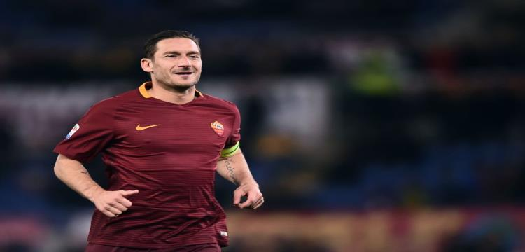 توتي يعلن خوض أخر مباراة له مع روما