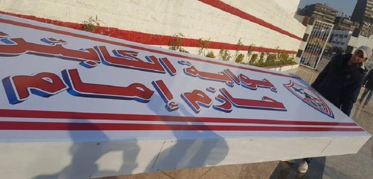 لافتة حازم