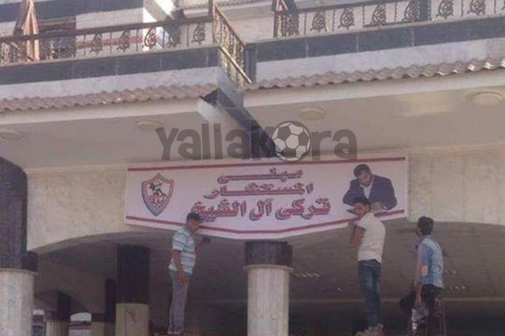 صورة.. مجلس إدارة الزمالك ينفذ قراره بشأن آل الشيخ