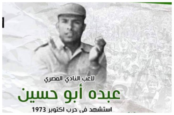عبده أبو حسين.. قصة لاعب منسي استُشهد في حرب أكتوبر وترك الزمالك لأجل المصري