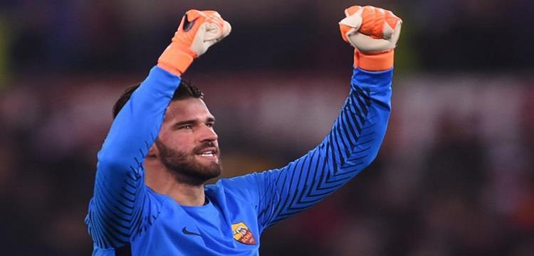 أليسون على أعتاب ريال مدريد مقابل 70 مليون يورو