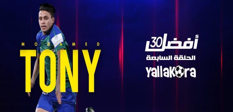 """أفضل 30.. الحلقة السابعة.. قصة محمد توني """"صقر المقاصة"""" الذي أحياه طلعت يوسف"""