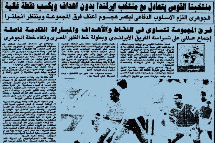 فرق مجموعة مصر تتساوى في النقاط بعد تعادل الفراعنة مع أيرلندا