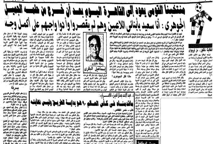الجماهير تستقبل منتخب مصر بالأهازيخ برغم تأخر طائرة الفراعنة 4 ساعات