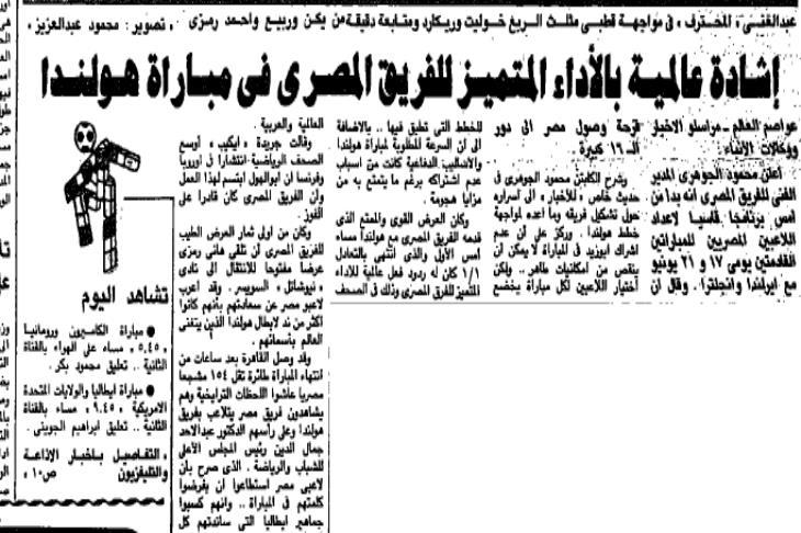 صحف العالم تحتفي بمنتخب مصر بعد التعادل مع هولندا في المباراة الأولى بمونديال روسيا