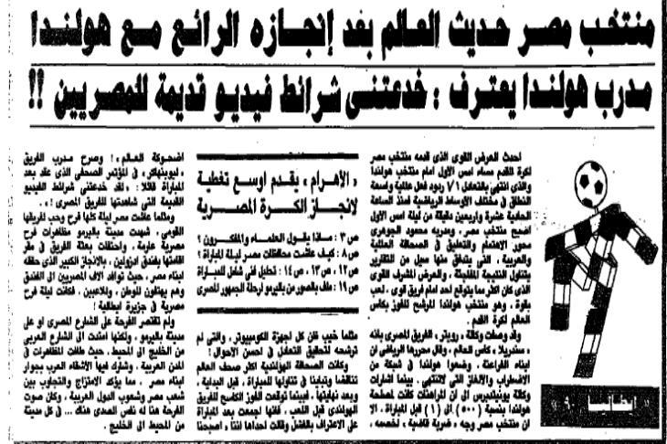 ليوبنهاتر مدرب هولندا يقول إن شرائط الفيديو القديمة لمنتخب مصر التي شاهدها خدعته