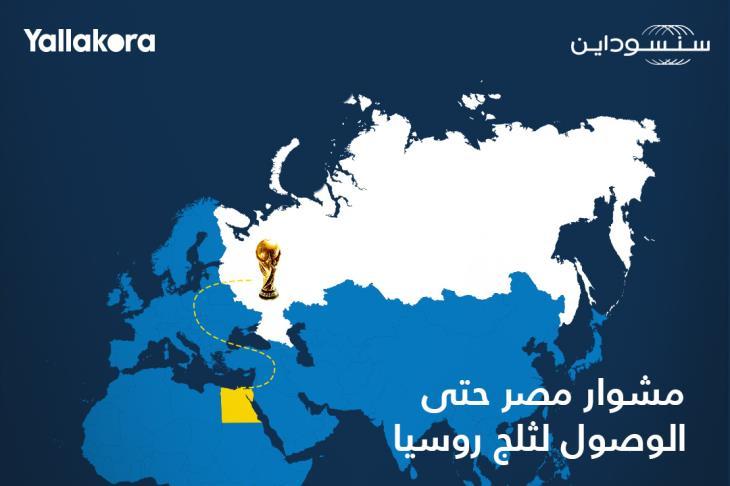 مصر وتصفيات المونديال