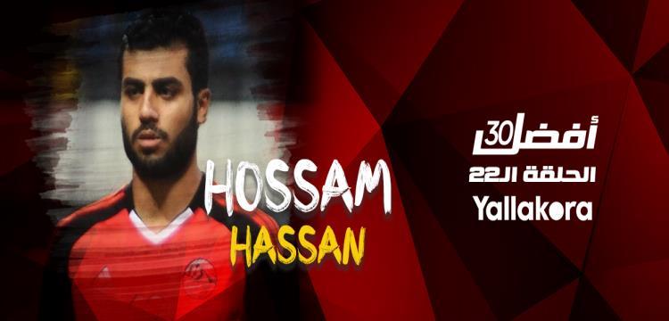 أفضل 30.. الحلقة 23.. قصة ضياع حلم حسام حسن في المشاركة بكأس العالم