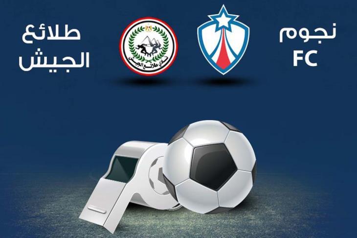 النجوم اف سي يتعادل سلبيا مع طلائع الجيش في أول مباراة بتاريخه في الدوري