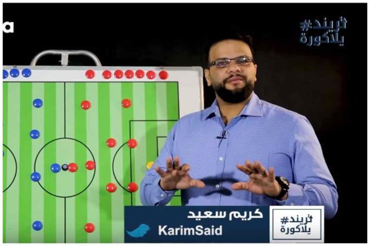 كريم سعيد يحلل .. أداء ديانج أمام بني سويف.. وإزاي هيبقي أساس وسط ملعب الأهلي