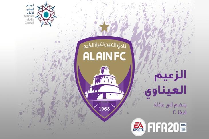 العين الإماراتي ينضم إلى FIFA 20 لأول مرة في تاريخ السلسلة