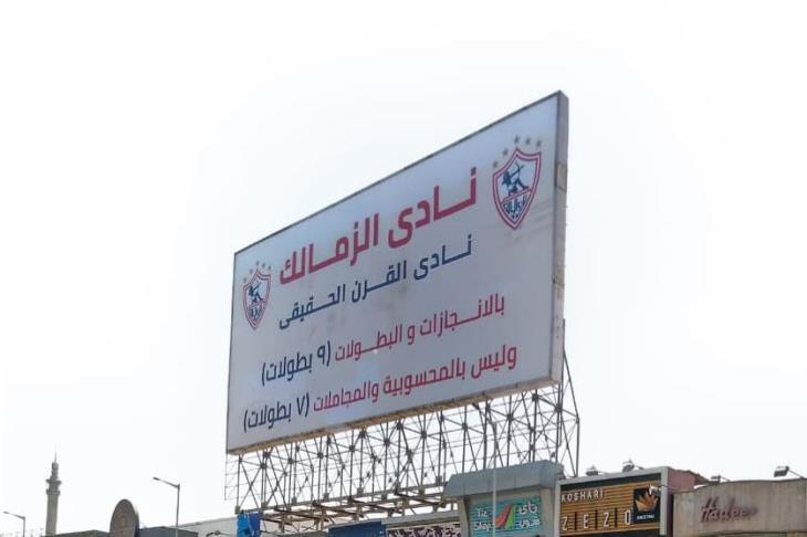 """مذكرة إلى وزير الرياضة.. الأهلي يطالب بتطبيق القانون وإزالة لافتات """"نادي القرن"""""""