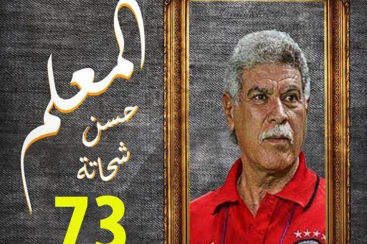 وائل جمعة: حسن شحاتة رمز الكرة المصرية.. من أنتم؟