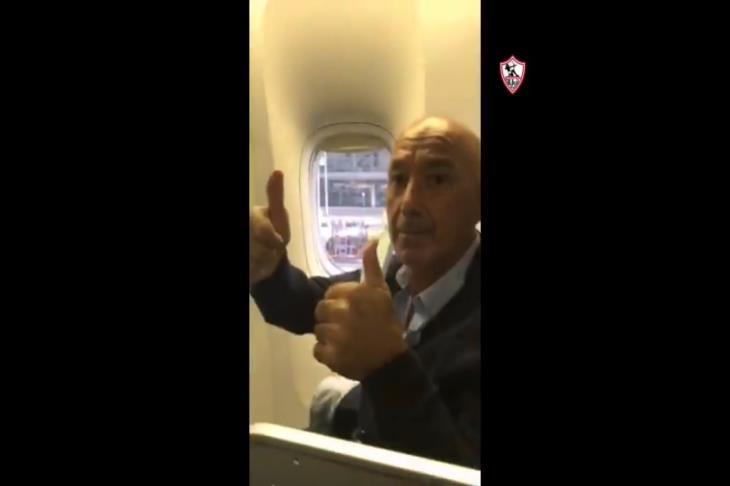 بالفيديو.. باتشيكو في طريقه إلى القاهرة لقيادة الزمالك