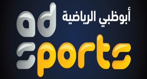 أبو ظبي الرياضية تعلن تغطية