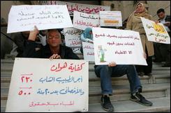 وقفة احتجاجية للاطباء أمام دار الحكمة للمطالبة بزيادة أجورهم