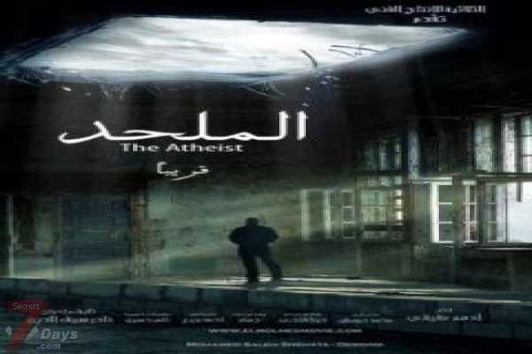 ' الملحد ' .. يتحدى محرمات العالم العربي